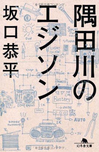 隅田川のエジソン (幻冬舎文庫 さ 33-1)の詳細を見る