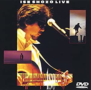 ISE SHOZO LIVE One heart 1 session [DVD]