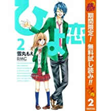 ひよ恋【期間限定無料】 2 (りぼんマスコットコミックスDIGITAL)