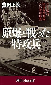 原爆と戦った特攻兵 8・6広島、陸軍秘密部隊(レ)の救援作戦 の書影