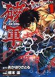 魔人戦記 破軍 1 (ジェッツコミックス)
