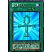 【シングルカード】遊戯王 死者蘇生(Vol.2) スーパーレア