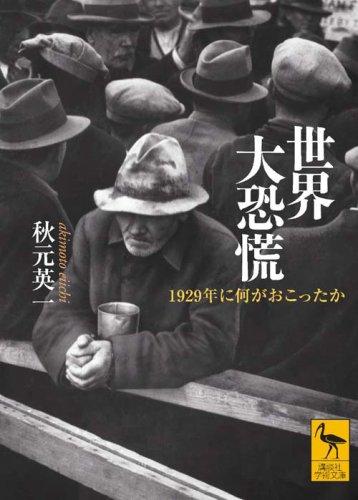 世界大恐慌――1929年に何がおこったか (講談社学術文庫)の詳細を見る