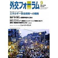 外交フォーラム 2008年 09月号 [雑誌]
