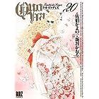 QUO VADIS~クオ・ヴァディス~  (20) (バーズコミックス)