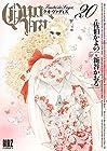 QUO VADIS 第20巻 2017年03月24日発売