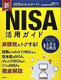 2018年1月スタート!新NISA活用ガイド―非課税で得するNISAを徹底解説 (SEIBIDO MOOK)
