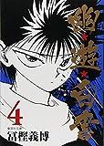 幽・遊・白書 4 (集英社文庫—コミック版)