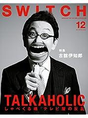 SWITCH Vol.34 No.12 古舘伊知郎 TALKAHOLIC しゃべくる魂 テレビ屋の反乱