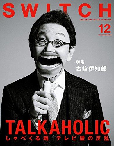 SWITCH Vol.34 No.12 古舘伊知郎 TALK...