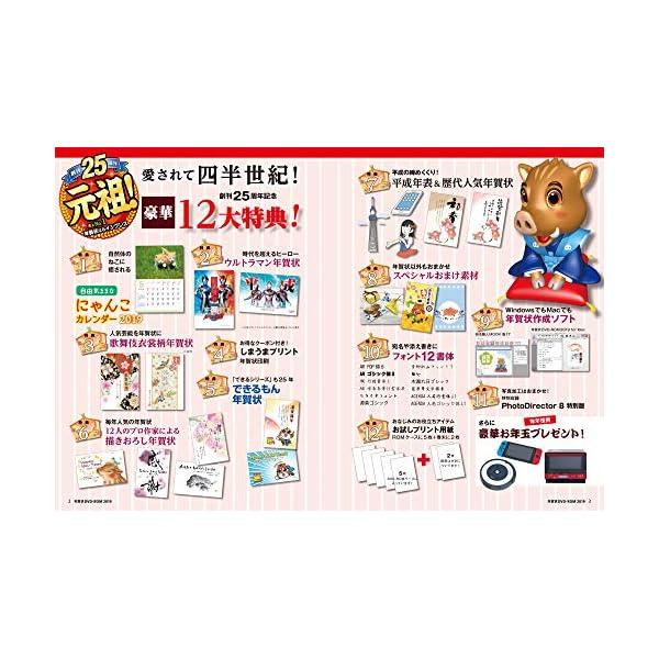 (カレンダー付) 年賀状 DVD-ROM 20...の紹介画像3