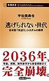 逃げられない世代 ――日本型「先送り」システムの限界 (新潮新書)