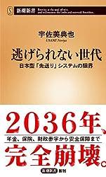 宇佐美 典也 (著)(21)新品: ¥ 1,20023点の新品/中古品を見る:¥ 1,197より