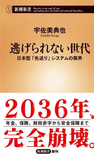 逃げられない世代 ——日本型「先送り」システムの限界 (新潮新書)