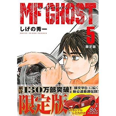 MFゴースト(5)限定版 (講談社キャラクターズA)