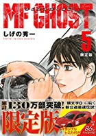 MFゴースト限定版 第05巻