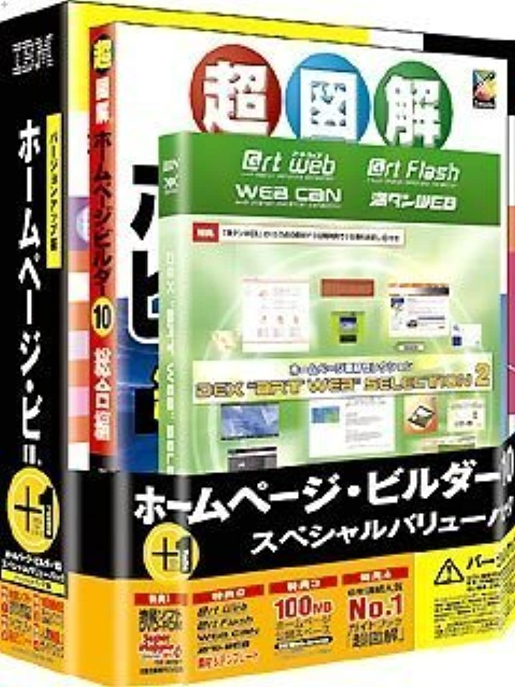 IBMホームページ?ビルダー10 スペシャルバリューパック バージョンアップ版
