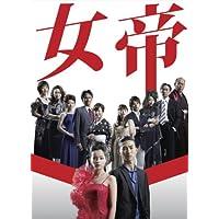 女帝 DVD-BOX