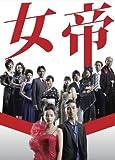 女帝 DVD-BOX[DVD]