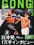 GONG(ゴング)格闘技2011年3月号
