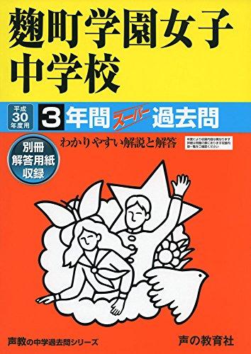 麹町学園女子中学校 平成30年度用―3年間スーパー過去問 (声教の中学過去問シリーズ)