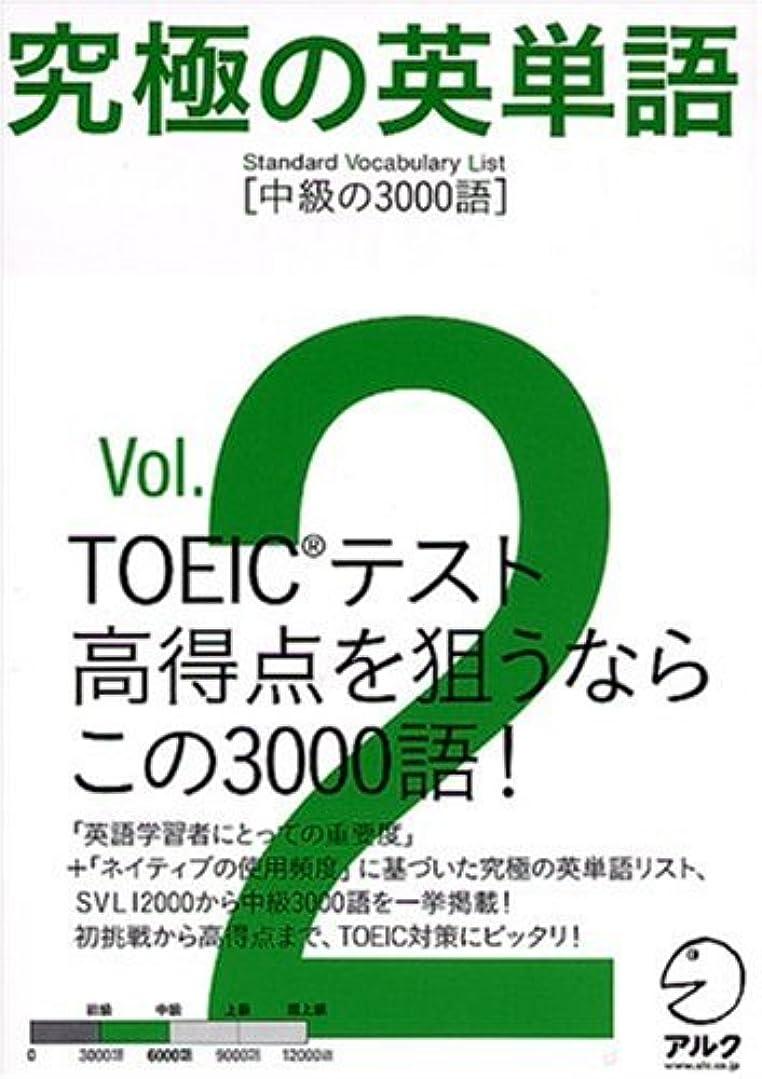 花弁掻く今まで究極の英単語SVL〈Vol.2〉中級の3000語