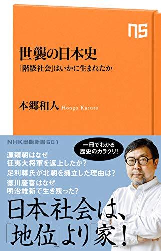 [画像:世襲の日本史: 「階級社会」はいかに生まれたか (NHK出版新書)]