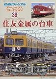 アーカイブスセレクション(38) 2017年 10 月号 [雑誌] (鉄道ピクトリアル 別冊)