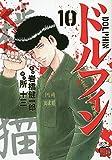 ドルフィン(10) (チャンピオンREDコミックス)