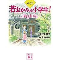 小説 若おかみは小学生! 劇場版 (講談社文庫)