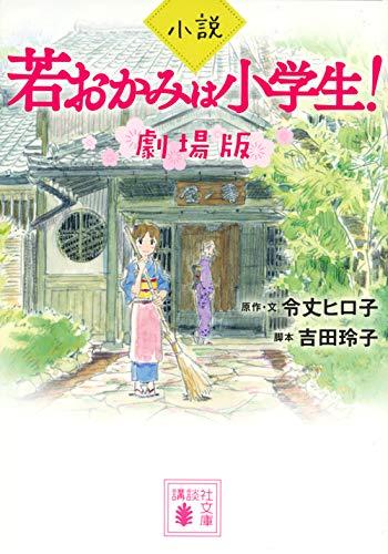 小説 若おかみは小学生! 劇場版 (講談社文庫)...