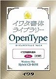 イワタ書体ライブラリーOpenType(Pro版) イワタ細教科書体
