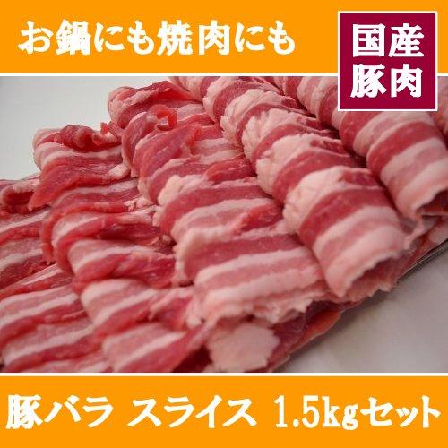 豚バラ スライス 1,5kg(1,500g) セット 【 国産 豚肉 バラ 豚バラ肉 鍋 焼肉業務用 にも ★】使いやすい1キロ×500gの2パックセット!