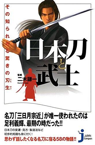 日本刀と武士 その知られざる驚きの刃生 (じっぴコンパクト新書)