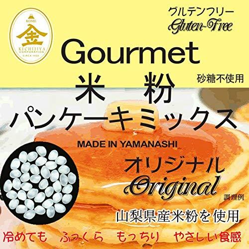 グルテンフリー 米粉 パンケーキミックス(山梨県産米使用) 2kgx1袋