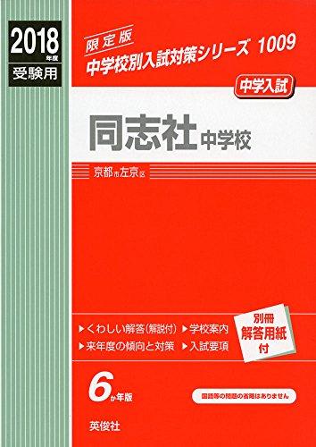 同志社中学校   2018年度受験用赤本 1009 (中学校別入試対策シリーズ)