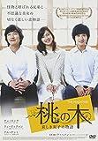 桃の木 哀しき双子の物語[DVD]