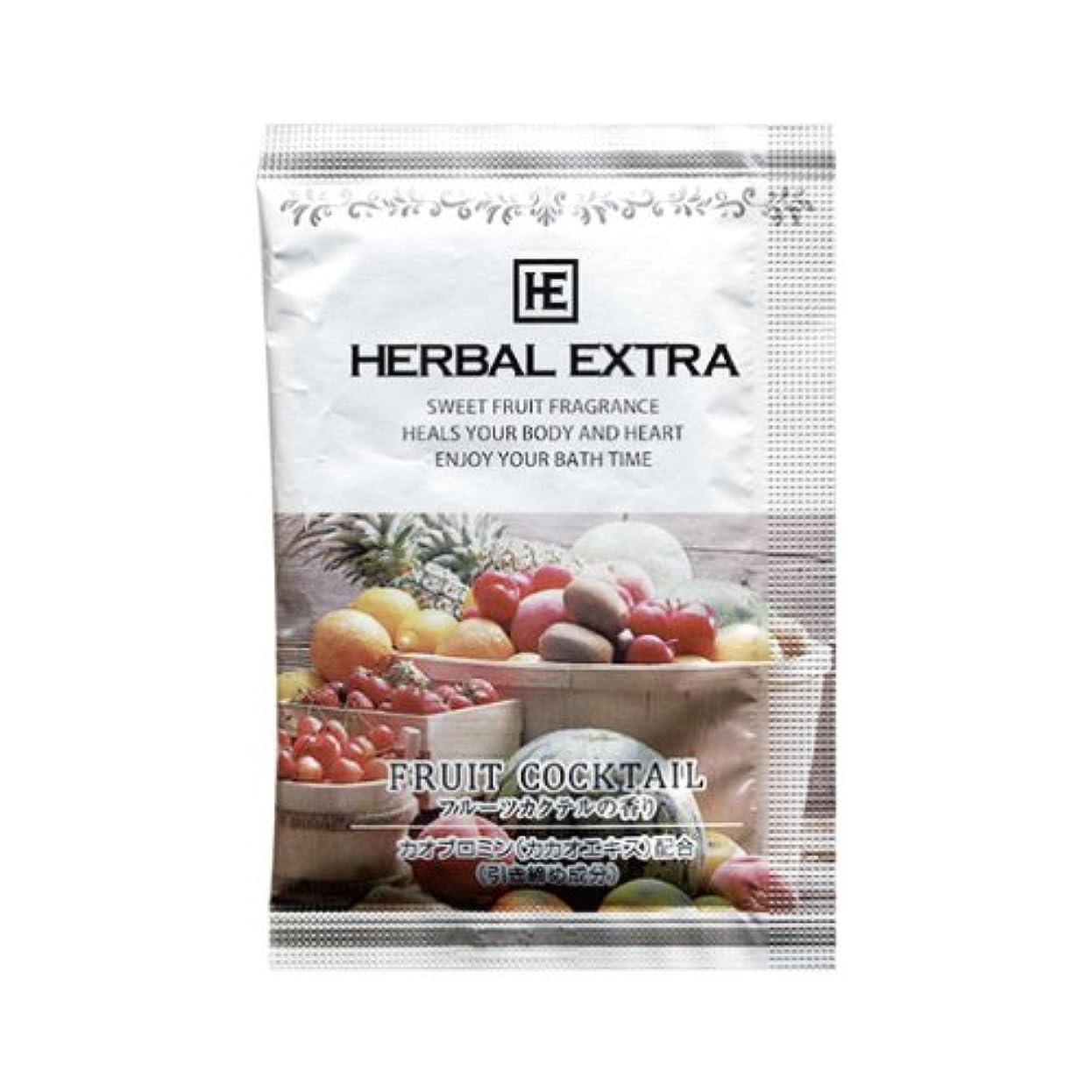 大学重くする違反するハーバルエクストラ入浴剤 フルーツカクテルの香り 40包