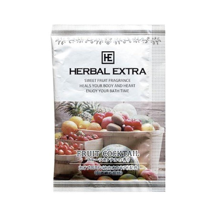 法律窒息させるシャトルハーバルエクストラ入浴剤 フルーツカクテルの香り 40包