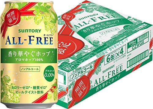 【アロマホップ100%】サントリー オールフリー 香り華やぐホップ 350ml×24本 ノンアルコールビールテイスト飲料
