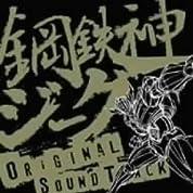 鋼鉄神ジーグ オリジナルサウンドトラック