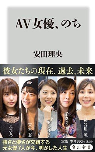 AV女優、のち (角川新書)の詳細を見る