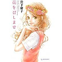 花を召しませ (デザートコミックス)