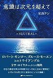 意識は次元を超えて-NEUTRAL-
