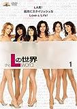 Lの世界 vol.1 [DVD]