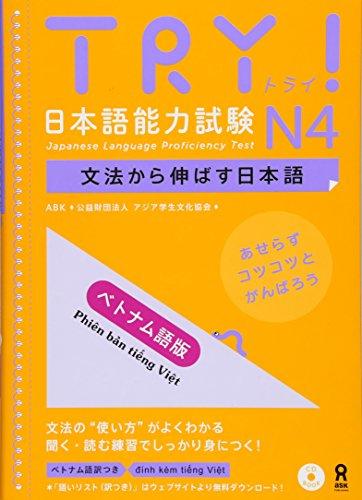CD付 TRY!日本語能力試験N4 文法から伸ばす日本語 ベトナム語版