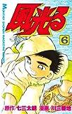 風光る(6) (月刊マガジンコミックス)