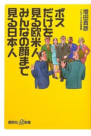 ボスだけを見る欧米人 みんなの顔まで見る日本人 (講談社+α新書)の詳細を見る