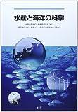水産と海洋の科学