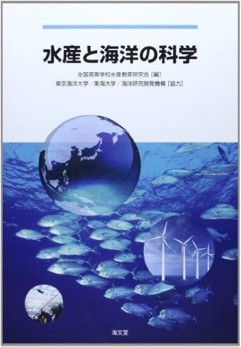 水産と海洋の科学の詳細を見る